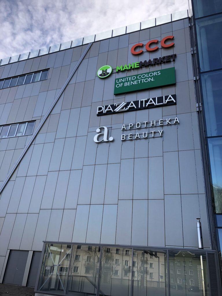 Fragment T1 kaubanduskeskuse fassaadilt. Foto: SIKA Estonia OÜ
